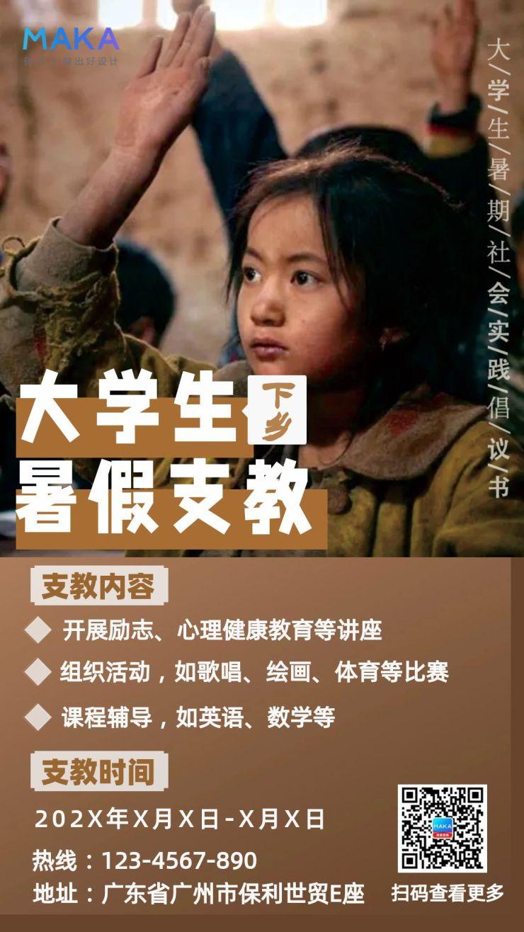 复古大学社会实践暑假支教公益宣传手机海报