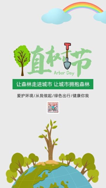 灰色清新文艺312植树节知识普及宣传海报