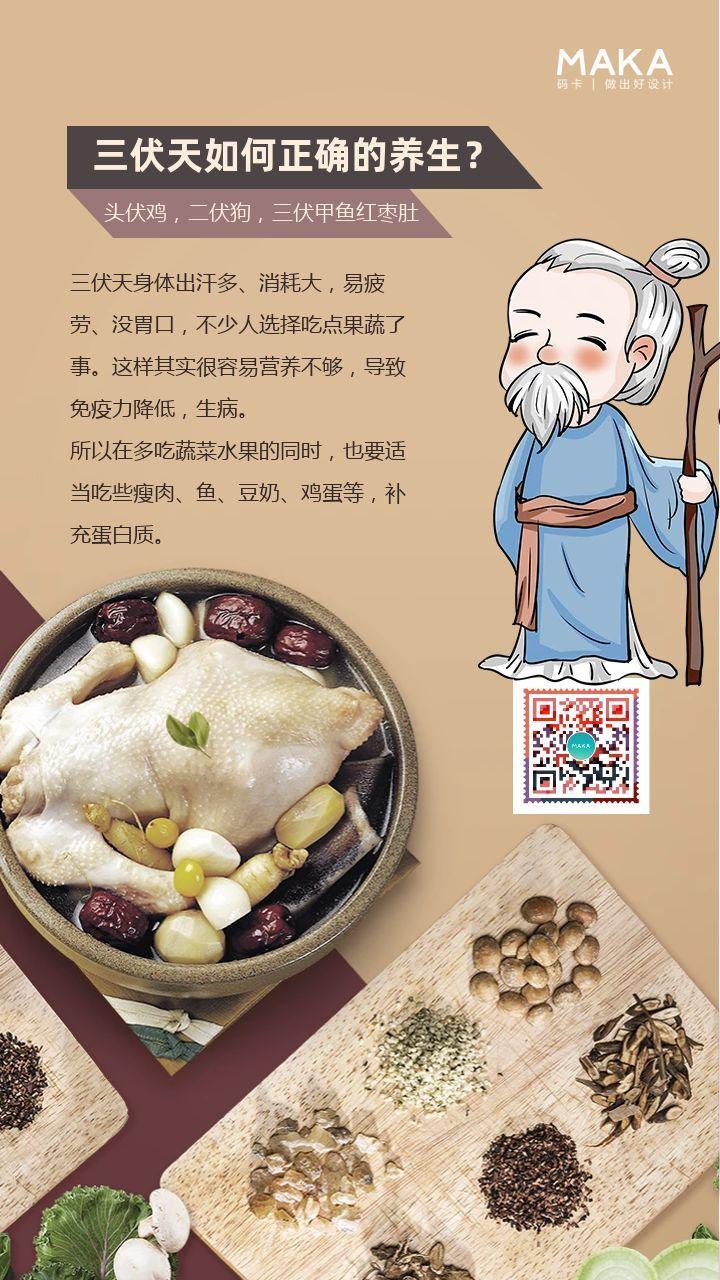 棕色卡通三伏天节日宣传手机海报