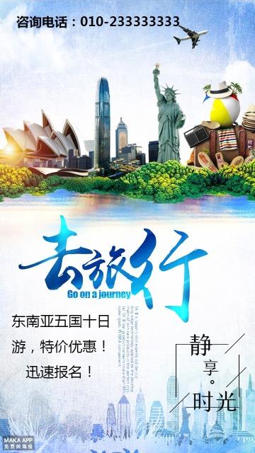 旅行/旅行社宣传/旅行海报