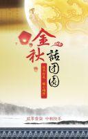中秋节产品促销宣传活动通用模板