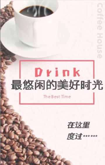 咖啡,冰淇淋,冷饮简约活动宣传