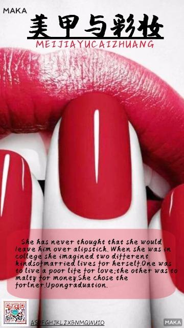 美甲与彩妆宣传海报