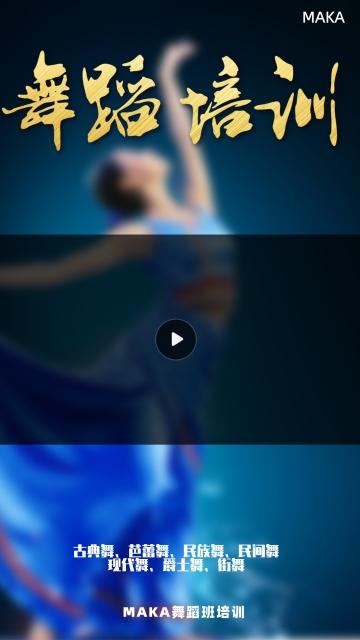 黑色大气舞蹈班招生视频模板