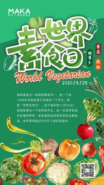 绿色健康世界素食日公益海报