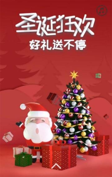 圣诞节 创意促销  圣诞节 活动促销通用