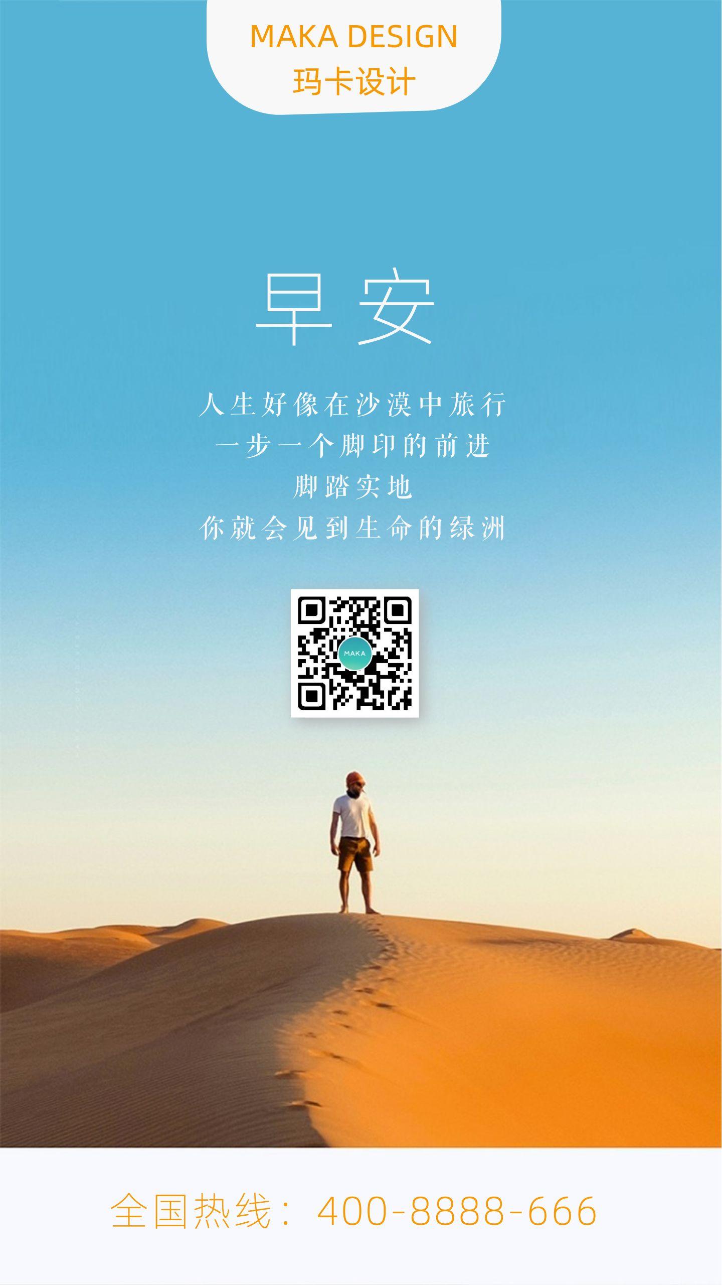 简约文艺小清新励志早安系宣传海报