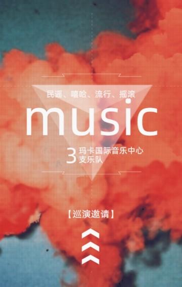 时尚炫酷音乐会巡演宣传邀请H5
