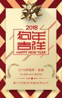 企业新年祝福 春节祝福 元旦贺卡 新年贺卡