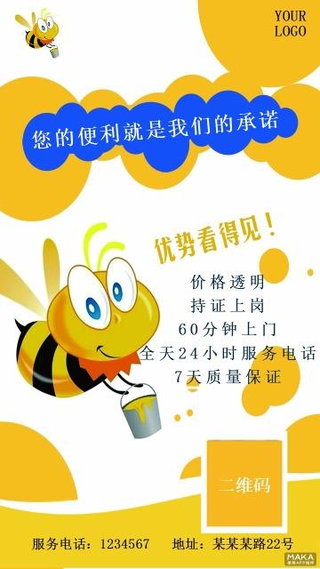小蜜蜂卡通海报