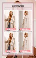 粉色清新简约冬季女装新品促销宣传/双十一女装新品促销