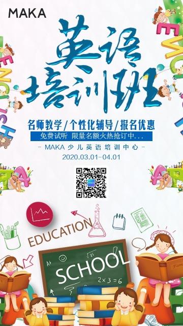 卡通手绘英语培训班招生幼儿园招生手机宣传海报