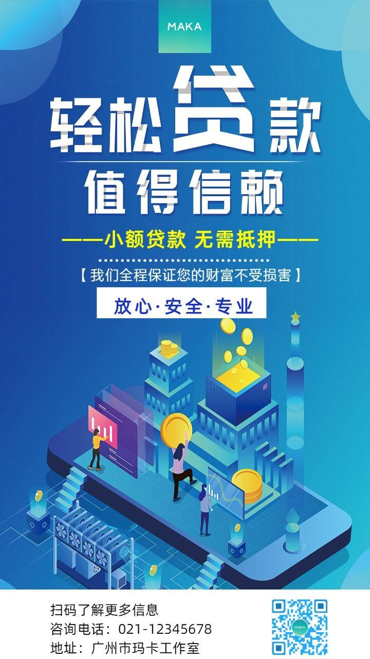 扁平简约设计风格蓝色简洁大气金融理财行业专业贷款轻松贷款促销宣传海报