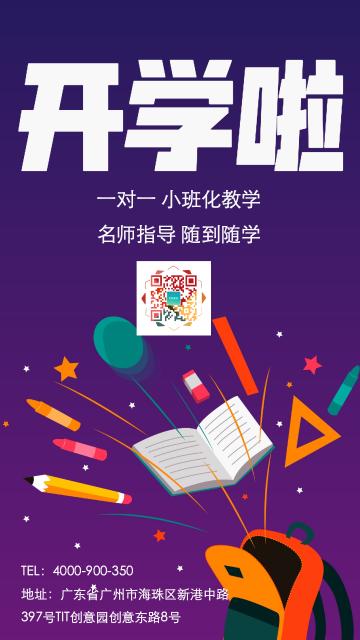 蓝色卡通开学季促销宣传手机海报