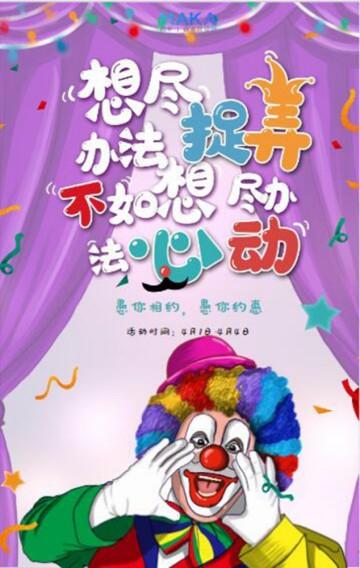 愚人节简约小丑促销活动创意H5