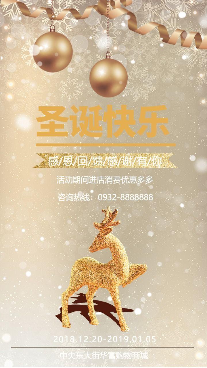 金色圣诞节商超促销活动手机海报