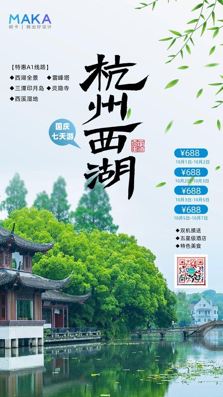 简约大气风国庆旅游-西湖宣传促销宣传通知海报