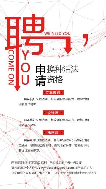 简约扁平创意校园招聘企业招聘手机海报
