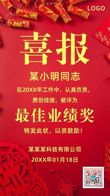 简约红色喜庆学校学生学习奖状期中期末考试成绩家庭报告书喜报表扬奖励宣传海报