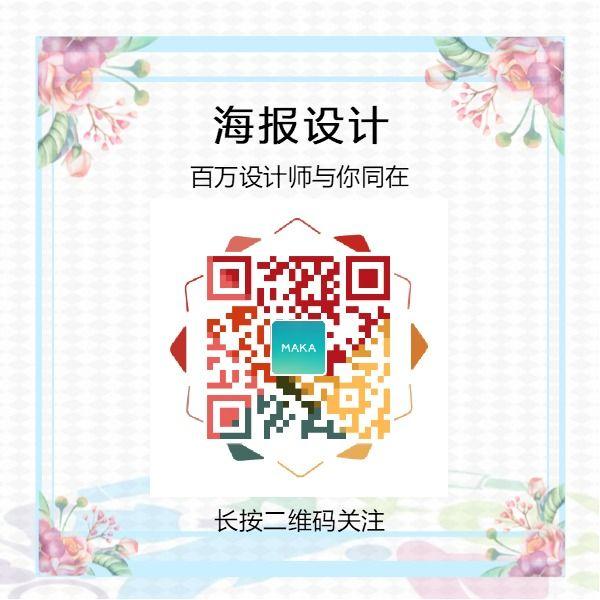 简约清新花卉微信二维码
