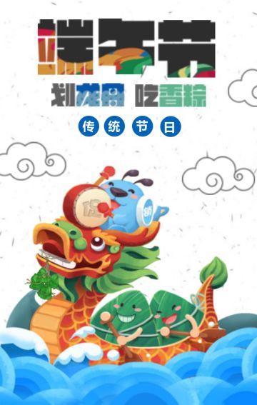 端午节 端午节促销 粽子促销 端午节贺卡 端午节宣传