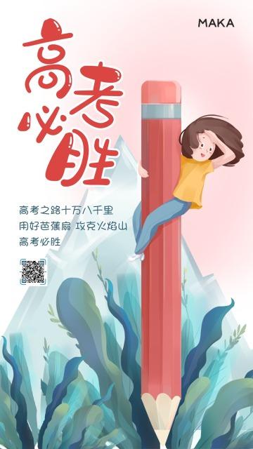 高考必胜卡通手绘设计风格预祝高考考生必胜宣传海报