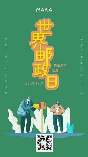 10.9绿色卡通简约世界邮政日