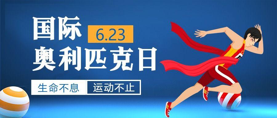手绘风国际奥利匹克日公众号首图