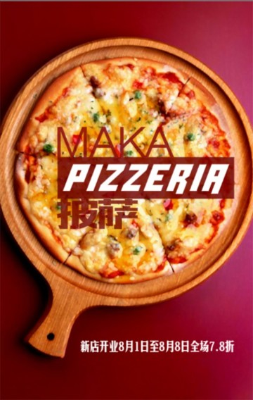 披萨店宣传(外卖宣传)