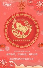 新年企业祝福贺卡公司祝福新年贺卡