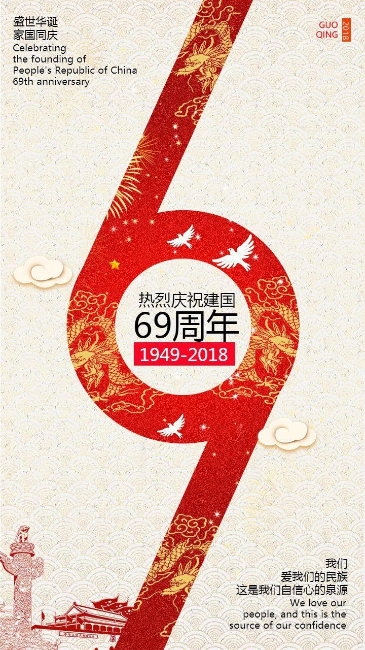 2018国庆祝福69周年国庆10.1国庆祝福企业个人单位国庆祝福简约中国风和平鸽烟花-曰曦