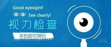蓝色简约视力检查手机预约微信公众号封面