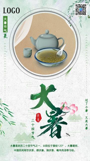 清新文艺二十四节气之大暑手机海报