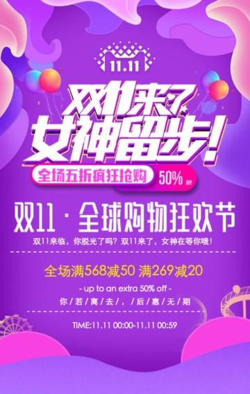 炫彩渐变双十一双11天猫淘宝电商促销潮流女装模板