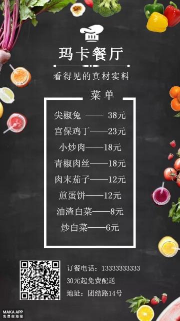 餐饮美食菜单/今日餐单/特价菜单/价格表/外卖餐单-浅浅设计