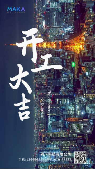开工大吉简约宣传企业手机海报