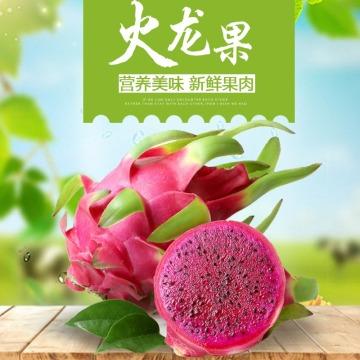 淘宝天猫水果火龙果促销宣传电商主图
