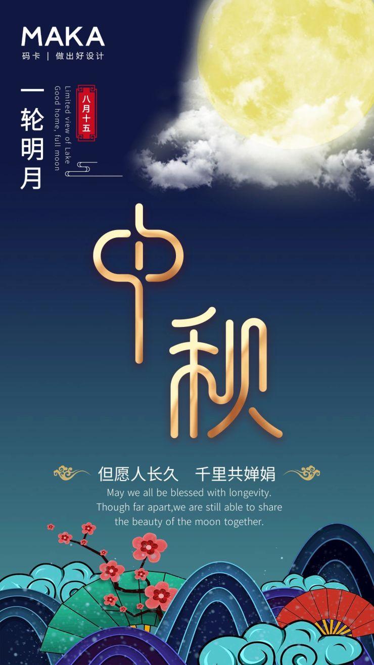 团圆月饼节促销海报复古风
