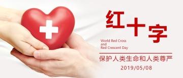 简约风世界红十字日公众号首图