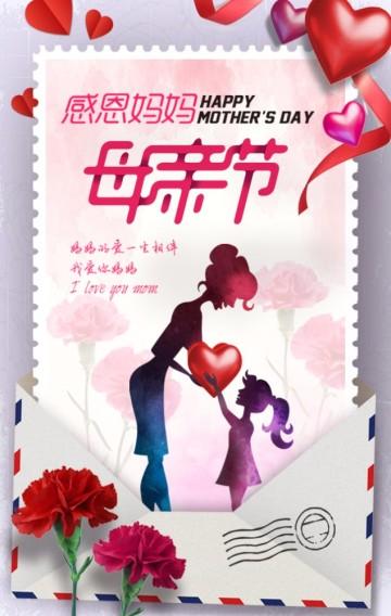 粉红色母亲节节日贺卡宣传浪漫H5