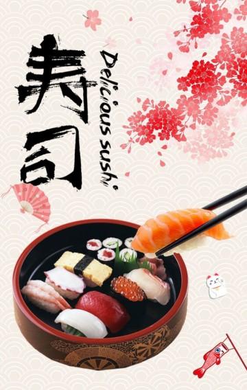 美味寿司店铺宣传优惠促销