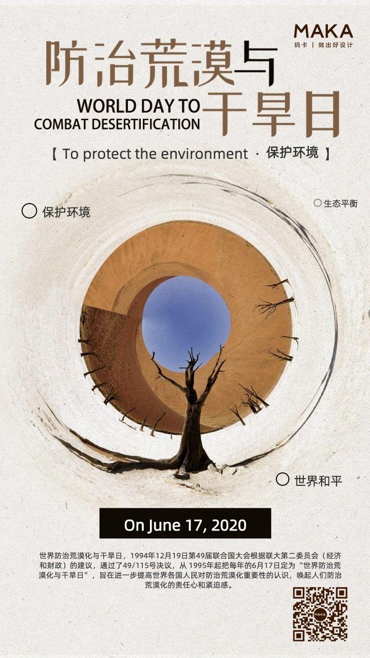 黄色简约世界防治荒漠化和干旱日公益宣传手机海报