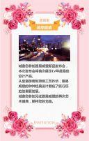 粉色水彩玫瑰活动发布会邀请函请柬请帖
