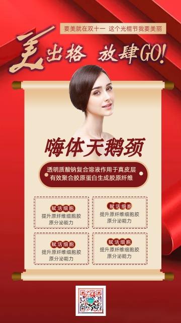 红色整形美容各类项目优势推广手机海报