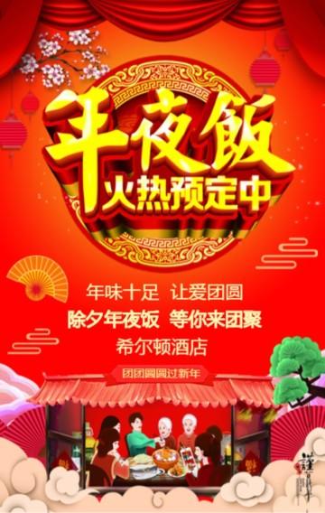 传统  红色  喜庆  酒店  年夜饭  团圆饭  预订