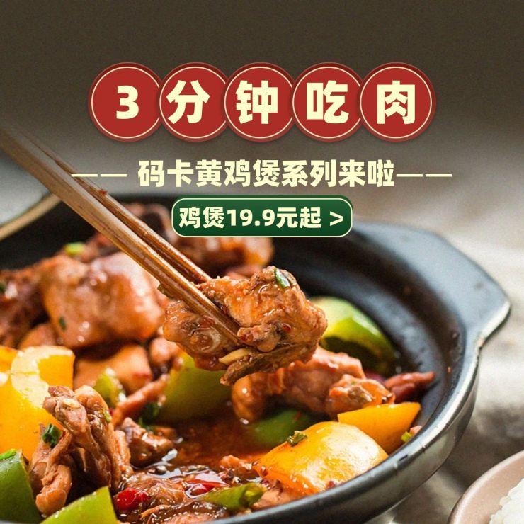 简约风黄焖鸡米饭系列饿了么主图