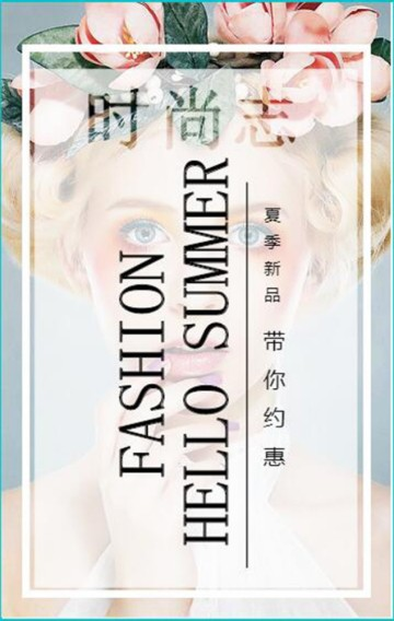 时尚杂志风新品 淘宝天猫女装店铺上新 欧美风 新品特惠
