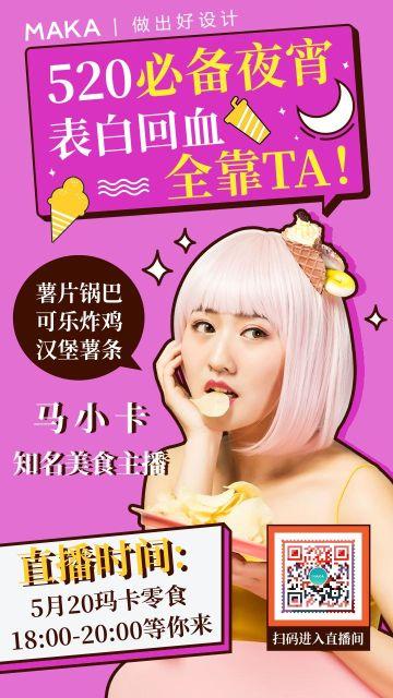 紫红色520零食直播宣传海报