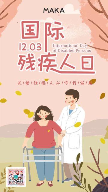 粉色简约插画风格国际残疾人日公益宣传海报