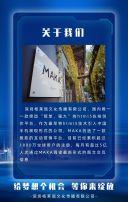 时尚大气蓝色高端企业公司校园人才招聘企业宣传海报模板